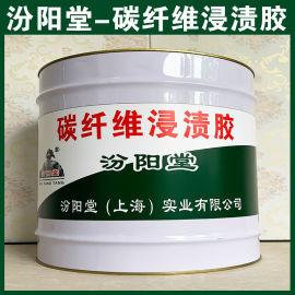 碳纤维浸渍胶、良好的防水性能、碳纤维浸渍胶