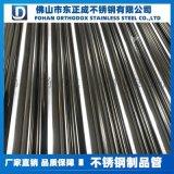 佛山不锈钢焊管,佛山304不锈钢焊管