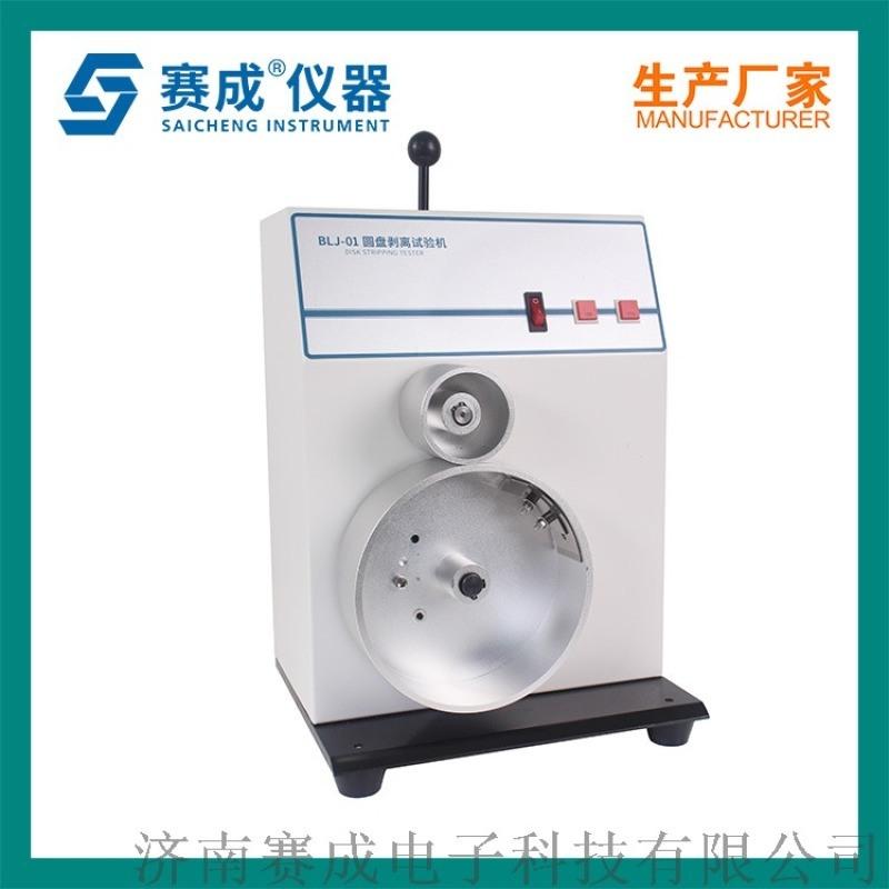 圆盘剥离试验机 印刷品墨层附着测试仪