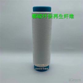 再生环保椰炭丝 椰炭纤维 再生环保椰炭服装面料