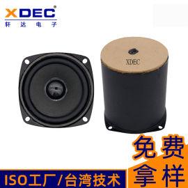 轩达扬声器78mm 4Ω10瓦外磁圆柱形喇叭
