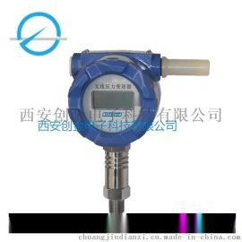 无线压力变送器CJWR-09智能高性能压力传感器