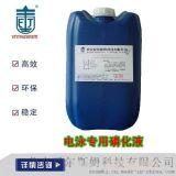 BW-205无镍电泳磷化液锌系磷化液