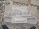 晚霞红文化石厂家|晚霞红文化石价格|晚霞红文化石产地