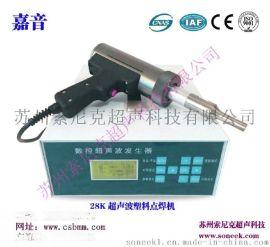 手持式超声波塑料焊接机