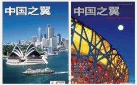 中国之翼杂志广告代理
