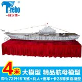 供应大比例辽宁号航母模型大型军事展览模型定制厂家
