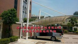珠海停车棚效果图、珠海工业区膜结构停车棚安装厂家