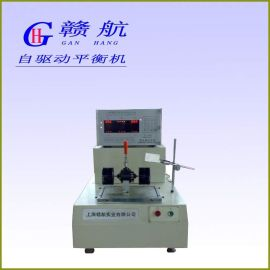 DR1Z外转子动平衡机,自驱动平衡机