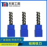 HRC45 硬質合金刀具 整體鎢鋼 鋁用銑刀 支持非標定製