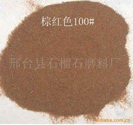 石榴石磨料(棕红色100#)
