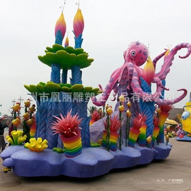 玻璃鋼海洋主題雕塑 戶外裝飾花車卡通雕塑