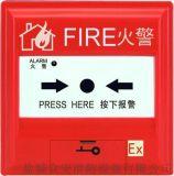 海湾J-SAF-GST9213(Ex)本安防爆型消火栓按钮