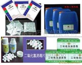二氧化氯消毒剂,二氧化氯消毒粉