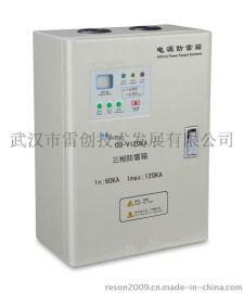 三相一级电源防雷箱OD-V120KA