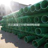 DN150玻璃钢电缆管