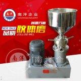 不鏽鋼膠體磨 臥式高速膠體磨小型花生研磨機