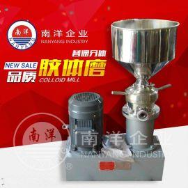 不锈钢胶体磨 卧式高速胶体磨小型花生研磨机