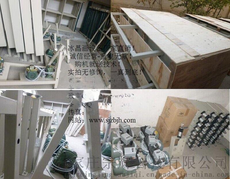 玉树冰晶画设备厂家 海西冰晶画设备厂家