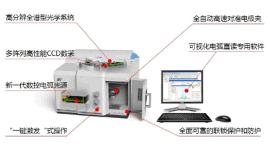 E5000直读发射光谱仪 厂家材料元素分析仪