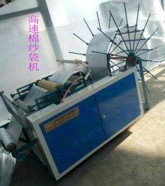 高速棉纱袋机
