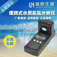 水质快速分析仪陆恒生物氨氮分析仪LH-N110-10MG/L