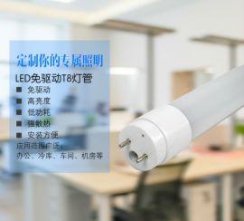 T8免驱动LED日光灯管 冷库车库工矿防爆灯