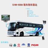 鑫鴻858A客車可視倒車雷達、客車語音倒車雷達