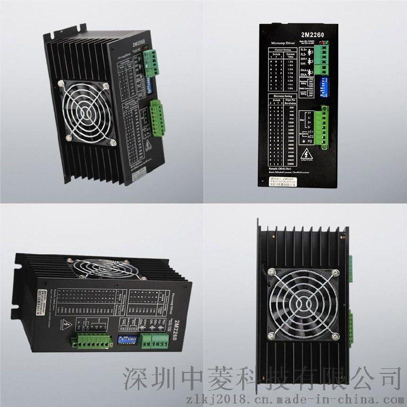 雕刻机驱动器中菱科技2M2260 两相步进驱动器 配86110130步进电机