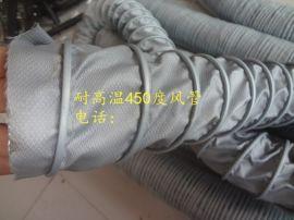 高温玻璃纤维布风管耐450度伸缩风管