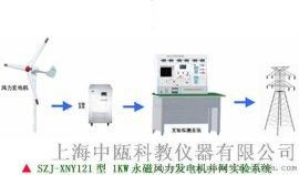 SZJ-XNY121型 1KW永磁风力发电机并网实验系统