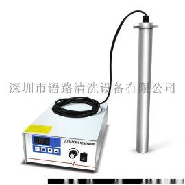 超声波振动棒萃取搅拌分散实验室用 反应釜配件