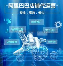 东莞电商团队凤岗企业电商龙岗电商顾问塘厦阿里代运营