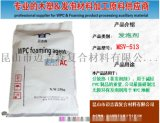 MSV-513黄发泡剂