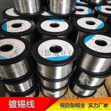 国标环保镀锡铜线生产 镀锡铜线1.50mm