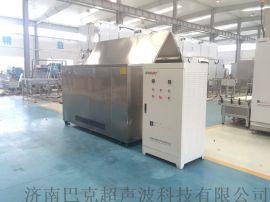 济南 大型单槽超声波清洗机超声波清洗设备