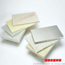 厂家定制铝蜂窝板 蜂窝铝板 规格齐全供货及时