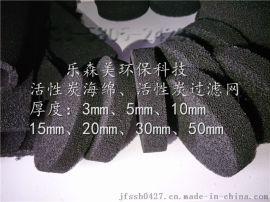 热卖销售吉富森活性碳过滤棉 多规格活性炭空气过滤棉