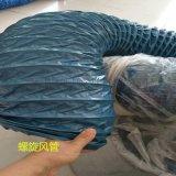 藍色風管排風除塵抗老化風管