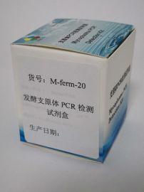 发酵支原体PCR检测试剂盒