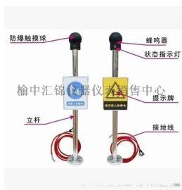 西安人體靜電釋放器諮詢13572886989