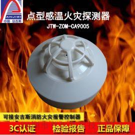 安吉斯火灾报警系统专用点型感温火灾探测器(A2S)