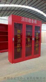 定制消防器材柜|消防应急处理柜厂家直销