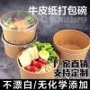 厂家直销一次性牛皮纸环保餐具纸碗沙拉碗打包带盖汤碗