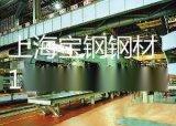 武钢50WW470高磁感硅钢片低价出售