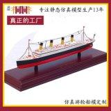 静态仿真船模型 仿真船模型厂家 船模型制造 仿真游轮船模型定制
