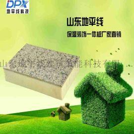 保温防火夹芯板丨外墙装饰保温板