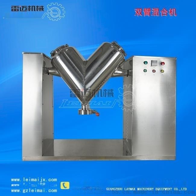 V型混合机1000L 卫生级V型混合机厂家直销