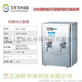 艾龙JN-12KE台式饮水机/工厂直饮机/集体饮水机/开水器商用