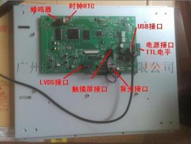 液晶屏LVDS控制板,LVDS驅動板,LVDS液晶屏驅動板,LVDS液晶主板